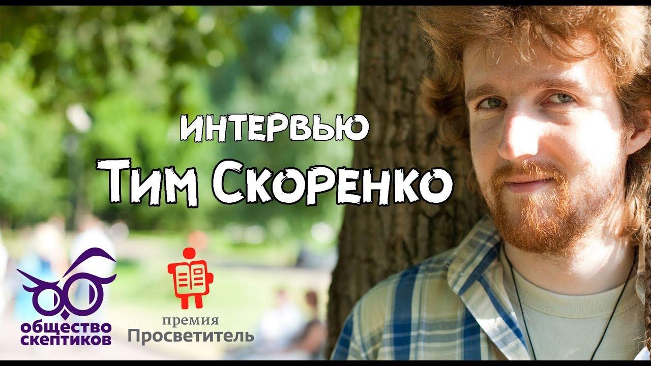 Вечный двигатель не изобрести -  Тим Скоренко (интервью)