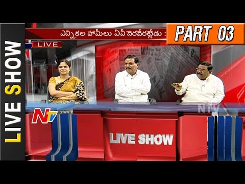 Thumbnail: Opposition Parties Comments on TRS Party over Election Promises || Live Show 03