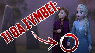 Τι μπορεί να συμβεί... στο Frozen 2