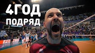 Четвертый год подряд! Зенит-Казань победитель Лиги Чемпионов 2018! #CLF4Kazan