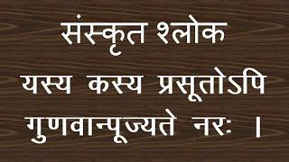 Sanskrit Sloka Meaning - Yasya Kasya Prasutopi Gunvanpujyate Narah
