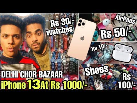 CHOR BAZAR DELHI   चोर बाजार   IPHONE, LAPTOP, CAMERA, SHOES, JAMA MASJID CHOR BAZAAR