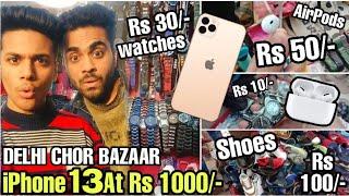 CHOR BAZAR DELHI | चोर बाजार |…