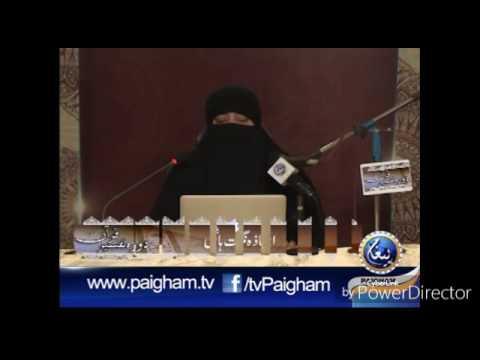 Dora e Quran Para 01-B