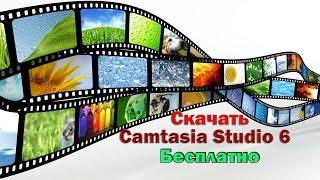 Camtasia Studio 6 установка и скачать программу на русском