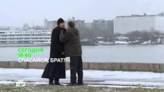 Спасайся, брат [сериал 4 серии,НТВ][трейлер]