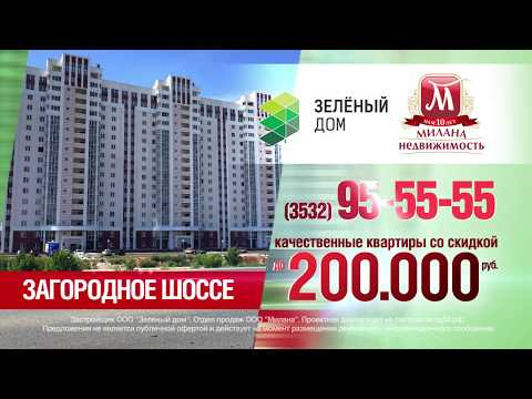 """Акция от компании """"Милана"""". Купить квартиру в Оренбурге."""