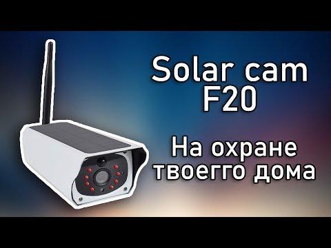 Камера видеонаблюдения - Solar cam F20!