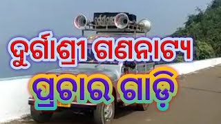Durgashree Gananatya Prachar Gadi    Jatra Prachar