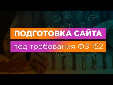 Подготовка сайта под требования 152 ФЗ О защите персональных данных