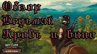 Подкаст\Обзор: Дополнения Кровь и Вино Ведьмак 3 Дикая Охота