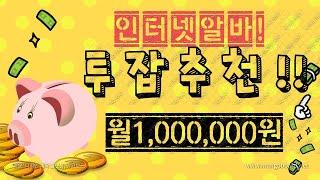 인터넷알바 투잡추천 월고정 1,000,000원 수익