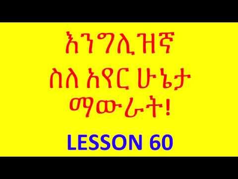 በእንግሊዝኛ ስለ አየር ሁኔታ ማውራት-Lesson 60