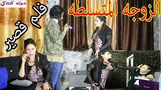 فلم قصير عراقي (الزوجه المتسلطه)  من  #الواقع  انصح الكل تشوفه   #كاظم_الشويلي