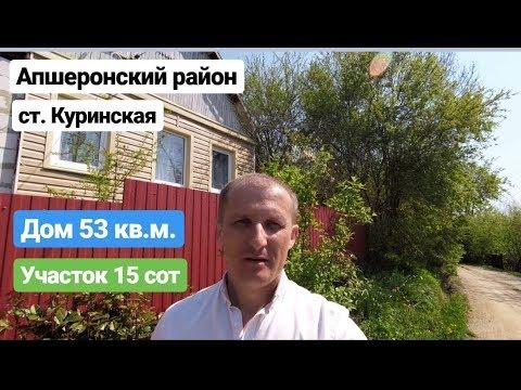Дом рядом с ЛЕСОМ / Цена 1 100 000 / Недвижимость в Апшеронске