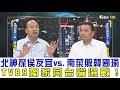 【完整版上集】北神探侯友宜v
