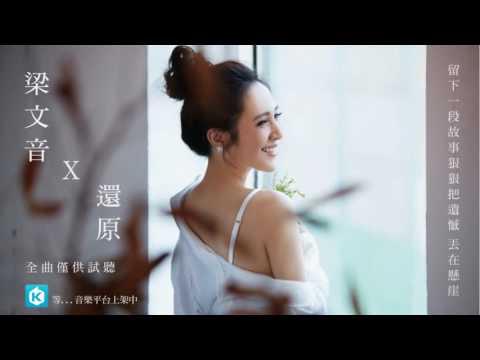 梁文音 Wen Yin - 還原 (Lyric Video 非官方歌詞版MV 1919陪讀計畫主題曲/三立華劇[我的極品男友]插曲)