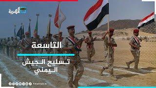 لماذا يرفض التحالف تسليح الجيش اليمني؟ | التاسعة