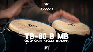 Обзор бонго TYCOON TB-80 B MB | Этническая перкуссия