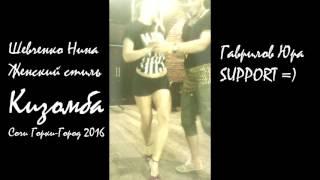 Женский стиль Кизомба. Kizomba Lady Style Шевченко Нина Гаврилов Юра. SOCHI 2016