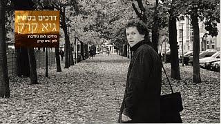 Guy Kark   גיא קרק - דרכים בסתיו   מילים - לאה גולדברג   לחן - גיא קרק