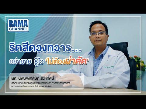 ริดสีดวงทวาร อย่าอาย รู้ไว้ ไม่ต้องผ่าตัด | RAMA CHANNEL