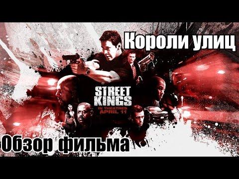 Саундтрек к фильму короли улиц