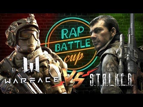 Rap Battle Cup - Warface Vs. S.T.A.L.K.E.R. (Полуфинал)