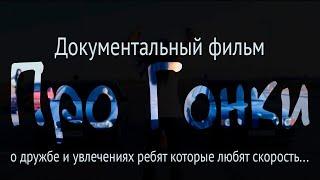 Документальный Фильм Субботник Streetracing в Астане