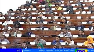 ETHIOPIA : The Latest EBC Amharic News  April 18, 2017