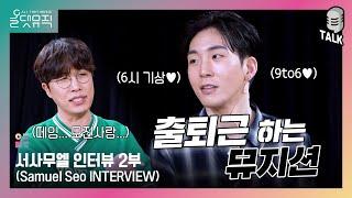 [올댓뮤직 All That Music] 서사무엘 인터뷰 2부 (Samuel Seo INTERVIEW)