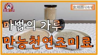 [생활약선#14] 마법의 가루 만능천연조미료