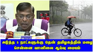 அடுத்த 5 நாட்களுக்கு தென் தமிழகத்தில் மழை   Weather Today   Vanilai Arikkai   Britain Tamil