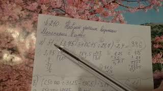 210 математика 6 класс. Умножение и деление десятичных дробей примеры.