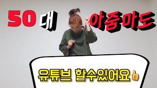 ✌꽃보다 더예뿐 포항아지매 유튜버 도전기  구독자350…