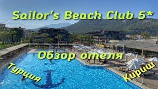 Обзор отеля Sailors beach club 5 Кириш Турция