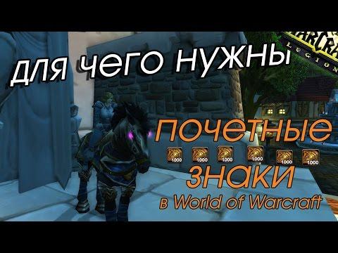 Для чего нужны почетные знаки в World of Warcraft?
