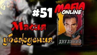 #51 Мафия онлайн - Магия убеждения!