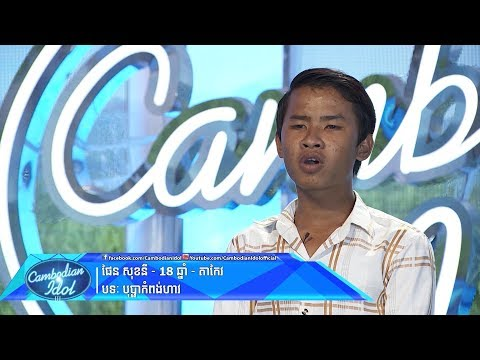 Cambodian Idol Season 3 | Judge Audition Week 1 |  Den Sok Ny |  Bopha Kampong Hav