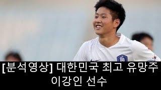 [분석영상] 대한민국 최고의 유망주 이강인 선수