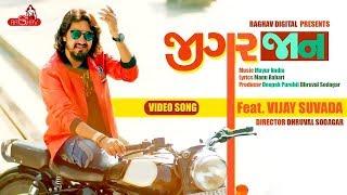 Vijay Suvada Jigar Jaan   New Song   Raghav Digital