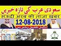 Saudi Arabia Latest News Updates (12-8-2018) | Urdu Hindi News || MJH Studio