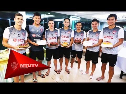 MTUTD.TV เซอร์ไพรส์ เค้กวันเกิด 7 ขุนพลกิเลนผยองย้อนหลัง ณ แคมป์เอสซีจี สระบุรี