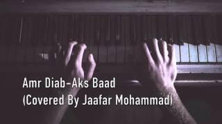 Amr Diab - Aks Baad (Cover) ( عمرو دياب - عكس بعض( بيانو