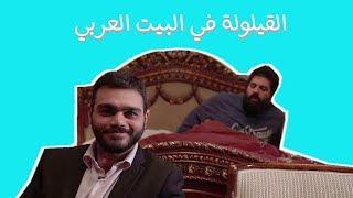 القيلولة في البيت العربي: اذا شي نهار قررت تاخد قيلولة.. تراجع عن قرارك بأسرع ما فيك
