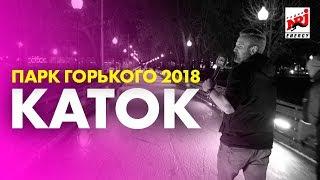 Радио ENERGY открывает каток в Парке Горького