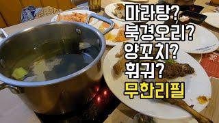 중국 해산물뷔페에 가면 뭐가있게요?