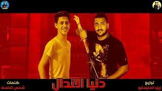 Download مهرجان دنيا الاندال | ابو ليله - احمد عبده | انتاج الهرم الرابع 2020 Mp3 and Videos