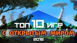 [ТОП] 20 многообещающих игр с открытым миром 2016 года