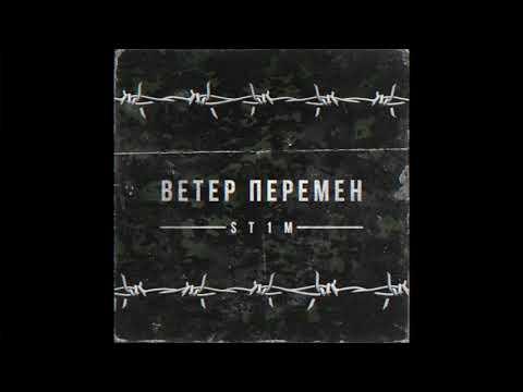 ST1M - Ветер перемен (2 раунд, 17-ый Независимый hip-hop.ru)